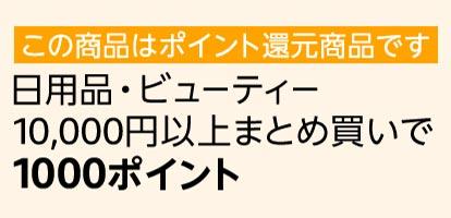 ★Amazon 表示される方限定!ドラッグストア・ビューティー 10,000円以上購入で1,000ポイント還元キャンペーン!