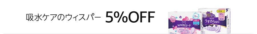 吸水ケアのウィスパーが5%OFF