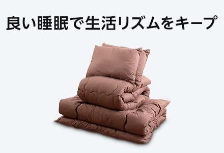 良い睡眠で生活リズムをキープ