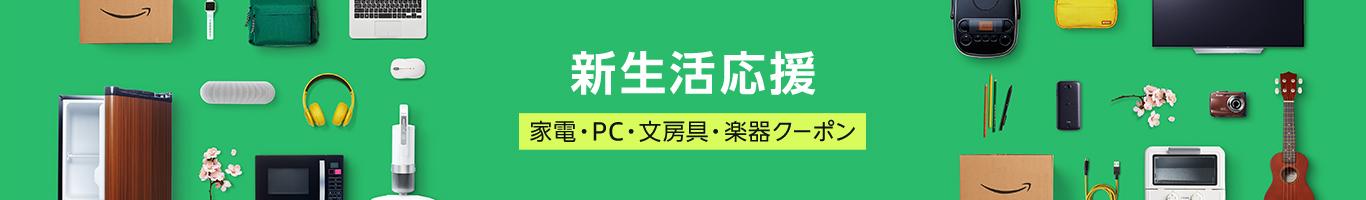 新生活応援 家電・PC・文房具・楽器クーポン