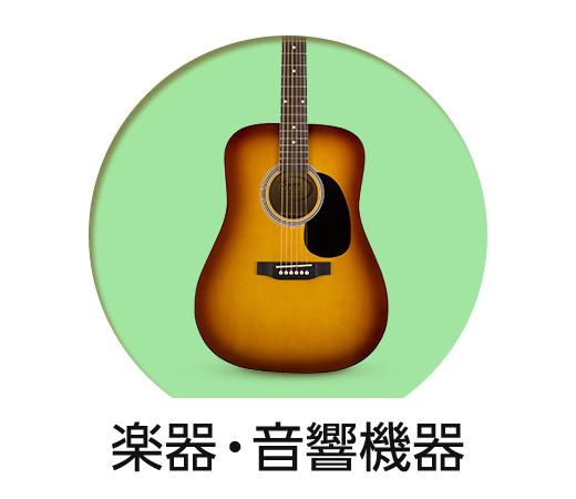 楽器・音響機器