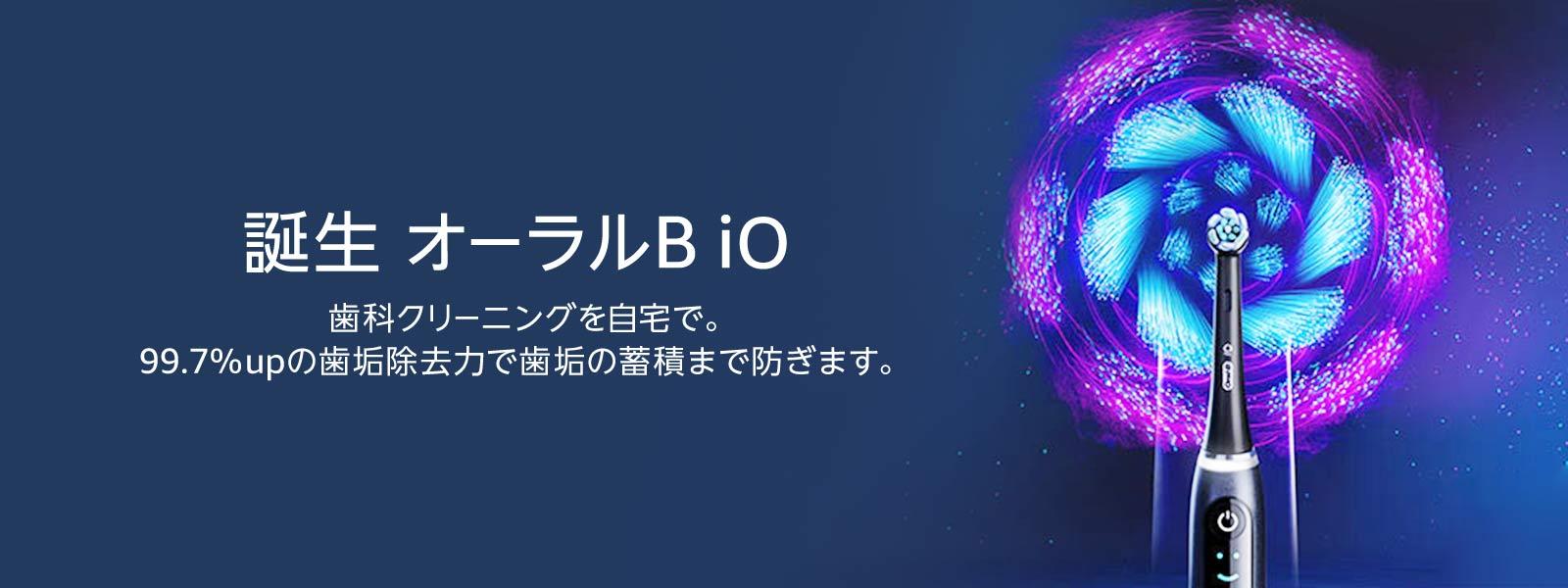 オーラルB iO9