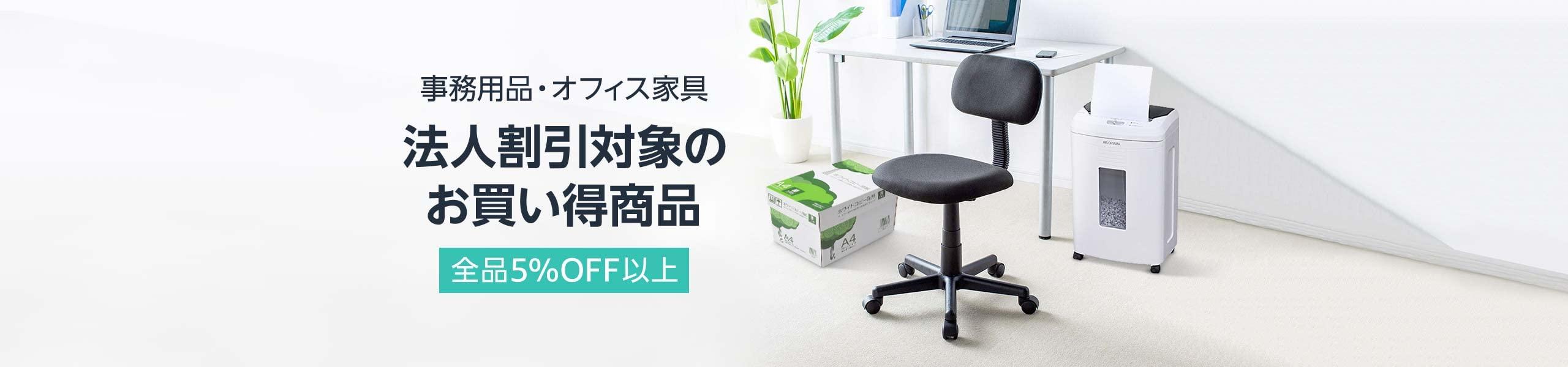 文房具・事務用品・オフィス家具の法人割引対象商品
