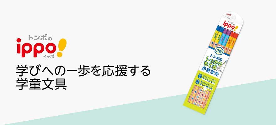トンボ 学びの一歩を応援する学童文具ブランド
