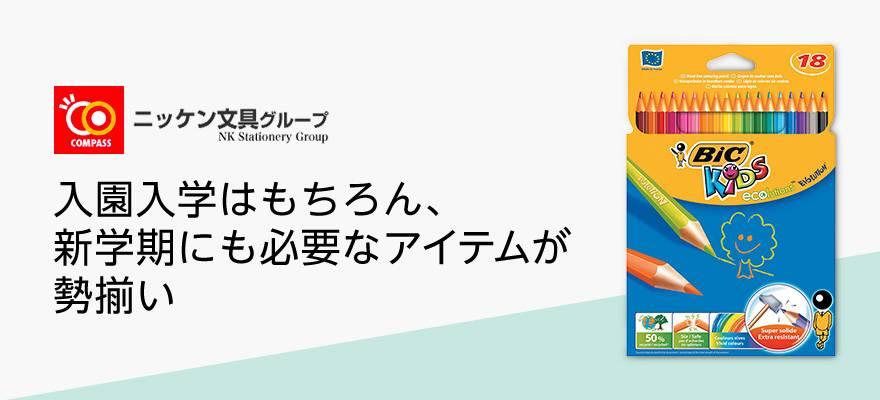 ニッケン文具 入園入学準備品