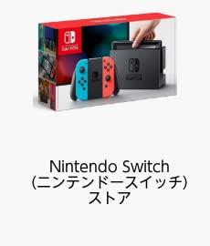 Nintendo Switch(ニンテンドースイッチ)ストア