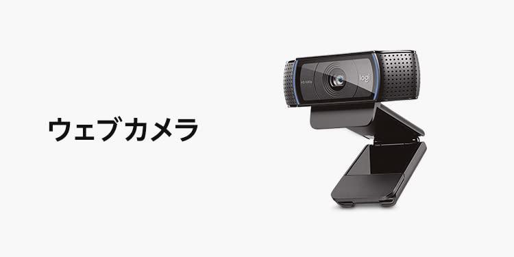 ウェブカメラ