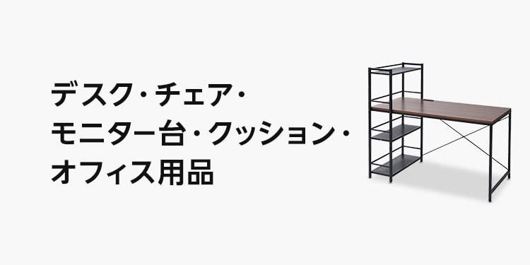 デスク・チェア・モニター台・クッション・オフィス用品