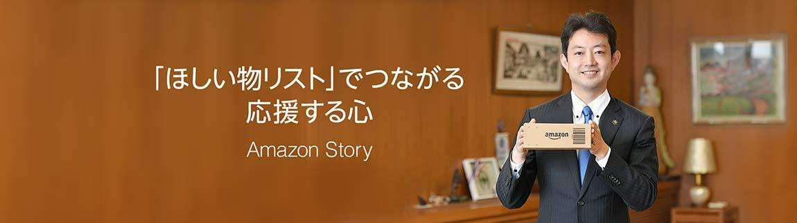 Amazon Story「ほしい物リスト」でつながる応援する心