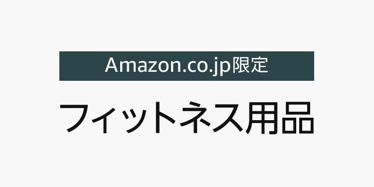 Amazon.co.jp限定 フィットネス用品