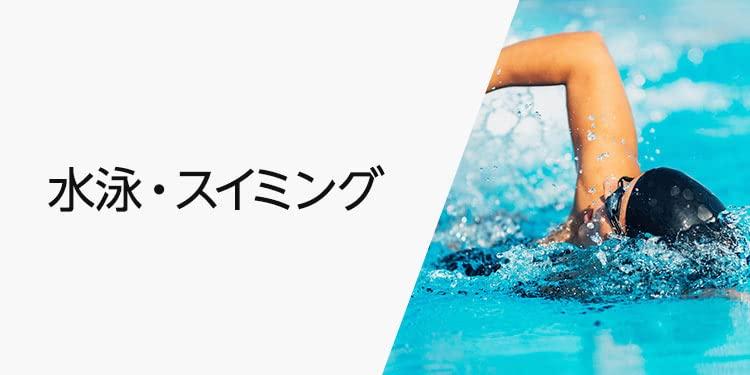 水泳・スイミング