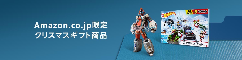 Amazon.co.jp限定商品クリスマスギフトおもちゃ?ホビー