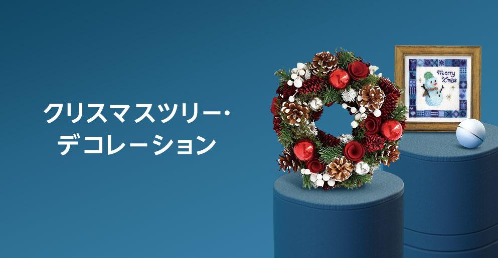 クリスマスツリー?デコレーション
