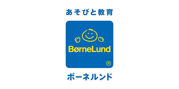 ボーネルンド(BorneLund)