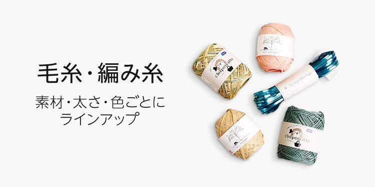 毛糸・編み糸