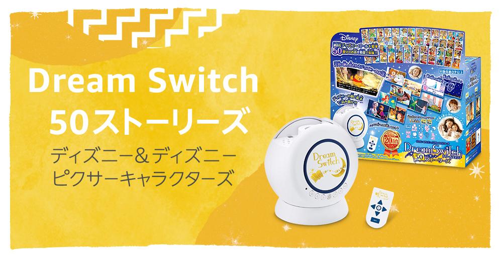 Dream Switch 50ストーリーズ