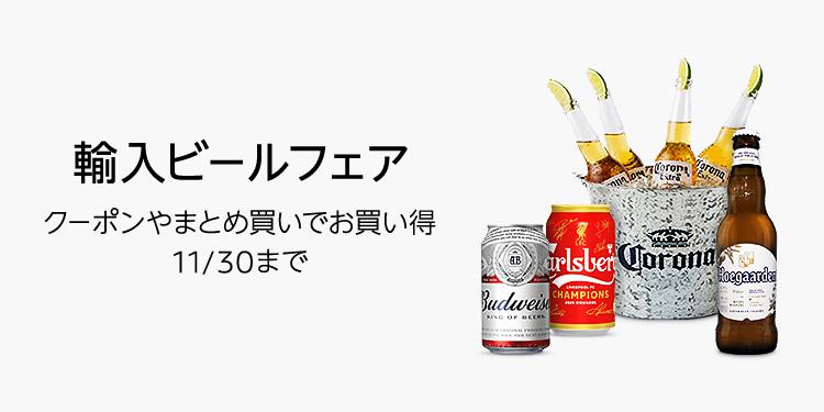 輸入ビール(30日まで)