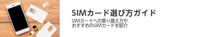 格安SIM選び方ガイド