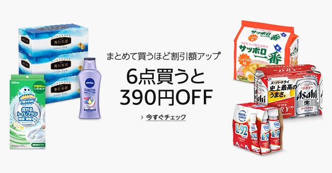 まとめて買うほど割引額アップ 6点買うと390円OFF