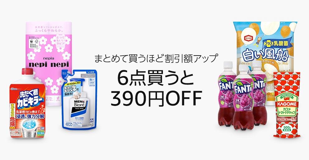まとめて買うほど割引額アップ6點買うと390円OFF