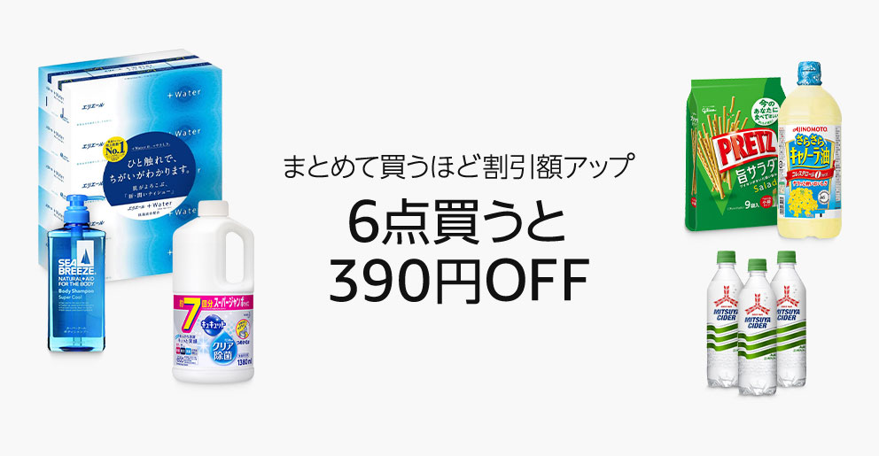 まとめて買うほど割引額アップ6点買うと390円OFF
