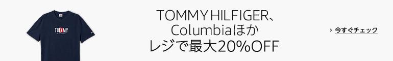 TOMMY HILFIGER、Columbiaほか レジで最大20%OFF(6/24まで)