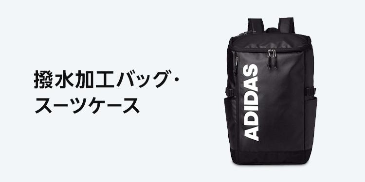 撥水加工バッグ・スーツケース