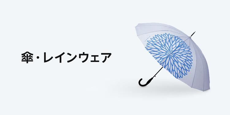 傘・レインウェア