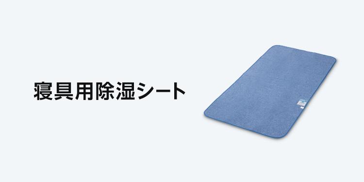 寝具用除湿シート