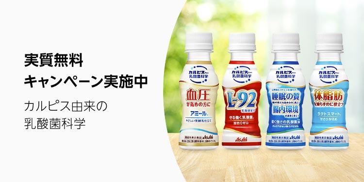 アサヒ飲料実質無料キャンペーン