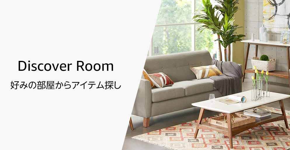 Discover Room