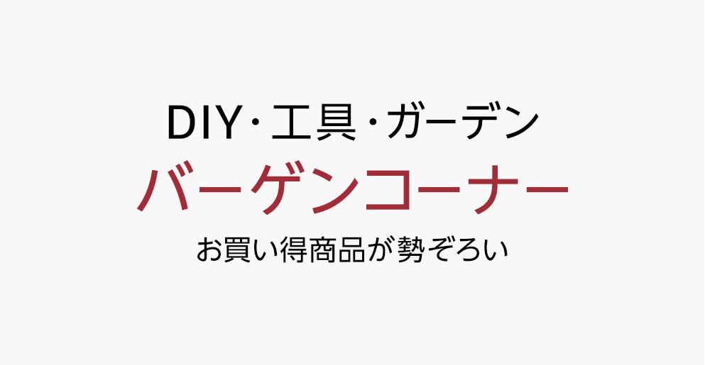DIY・工具・ガーデン バーゲンコーナー