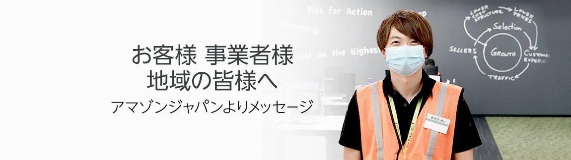アマゾンジャパンよりメッセージ