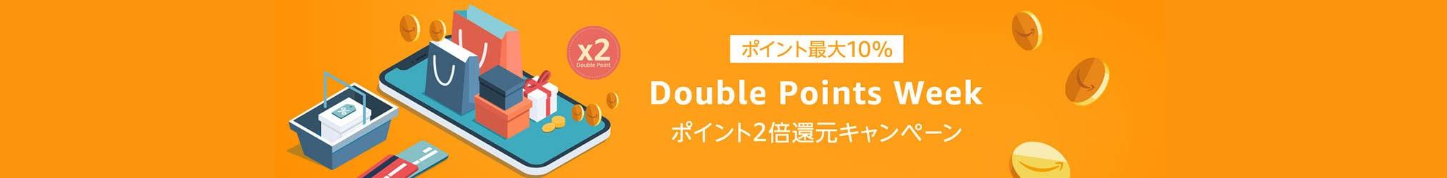 DoublePointsWeek