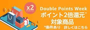 DoublePointsWeek_ProductAlert_355_ptsp.jpg