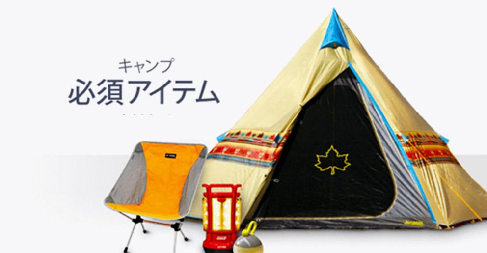 キャンプ必須アイテム