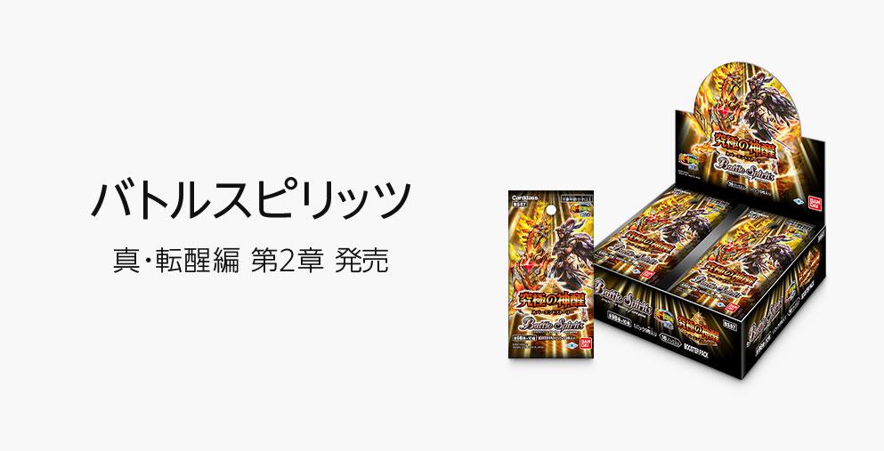 バトルスピリッツ真・転醒編 第2章 発売