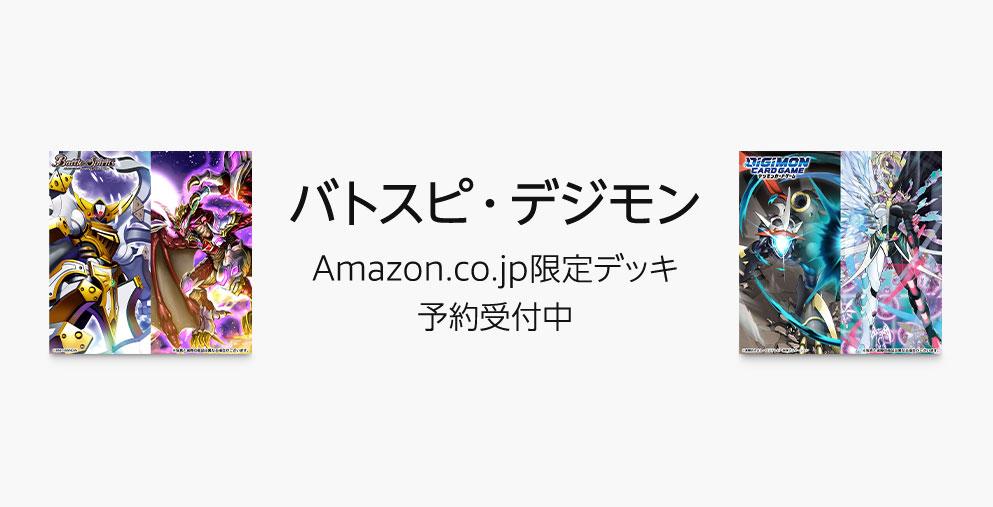 バトスピ・デジモンAmazon.co.jp限定デッキ予約受付中