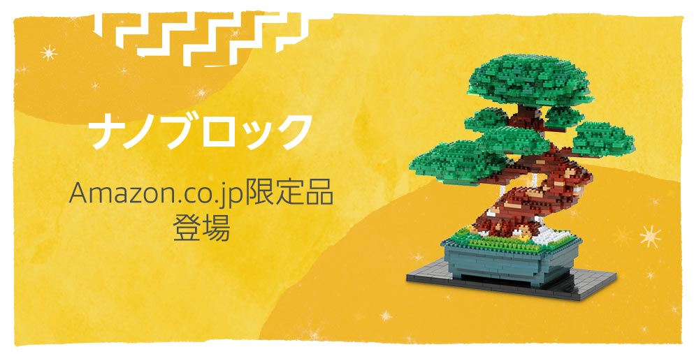 ナノブロック Amazon.co.jp限定品