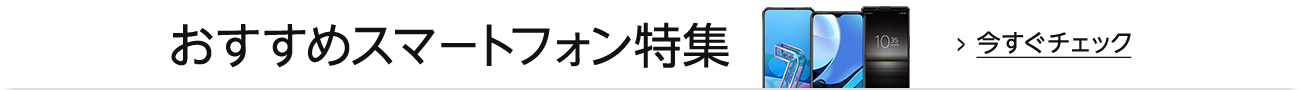 おすすめスマートフォン特集