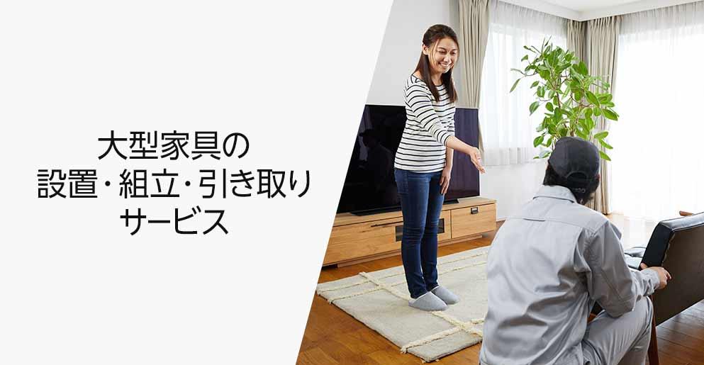 大型家具の設置・組立・引き取りサービス