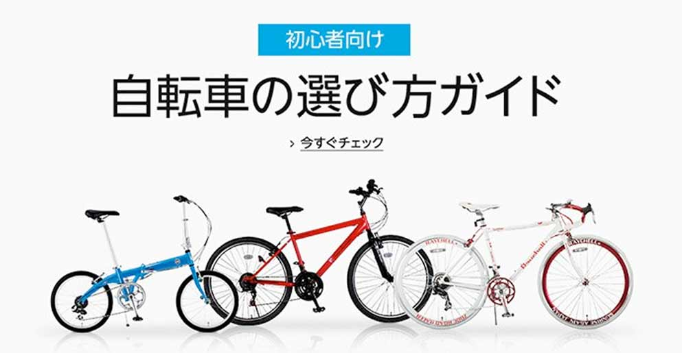 自転車選び方ガイド