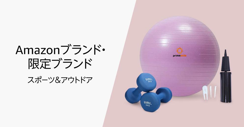 スポーツ&アウトドア Amazon.co.jp限定
