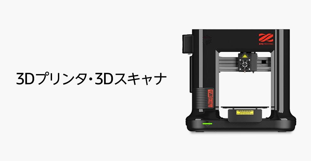 3Dプリンタ・3Dスキャナ