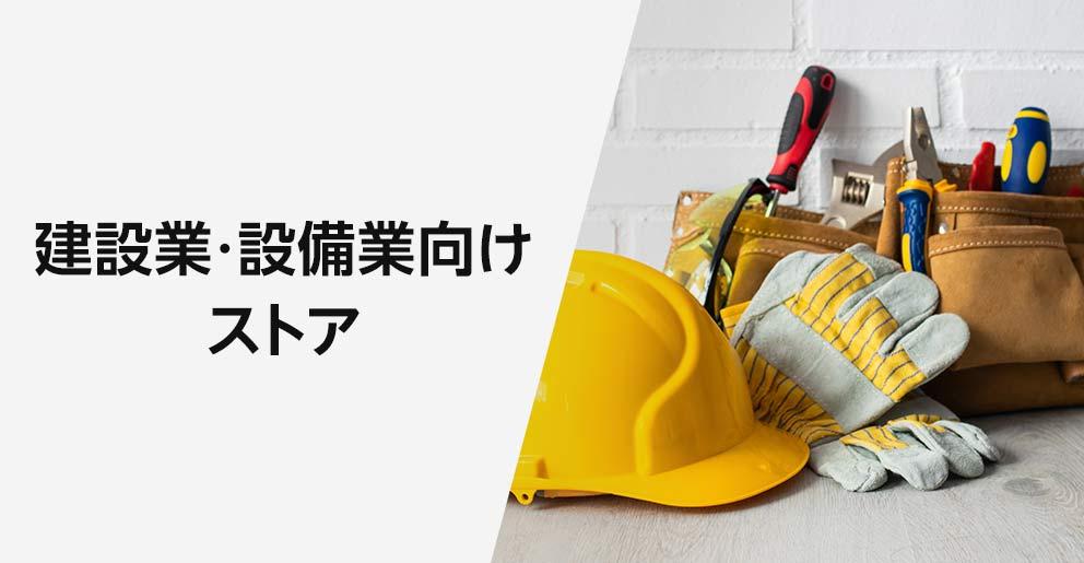 建設業・設備業向けストア