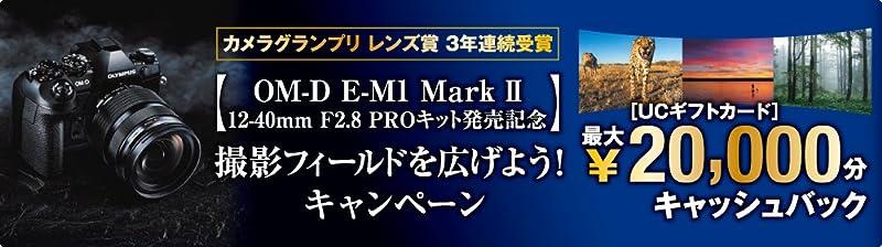 【【OLYMPUS】OM-D E-M1 Mark II 12-40mm F2.8 PROキット発売記念撮影フィールドを広げよう!キャンペーン