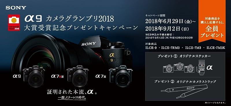 【SONY】α9 カメラグランプリ2018大賞受賞記念プレゼントキャンペーン