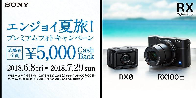 【SONY】エンジョイ夏旅!プレミアムフォトキャンペーンバナー