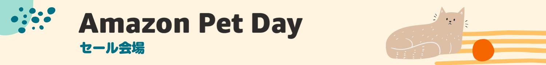 Amazon Pet Day