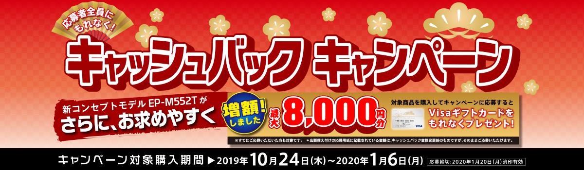 エプソンの最大6,000円キャッシュバックキャンペーン